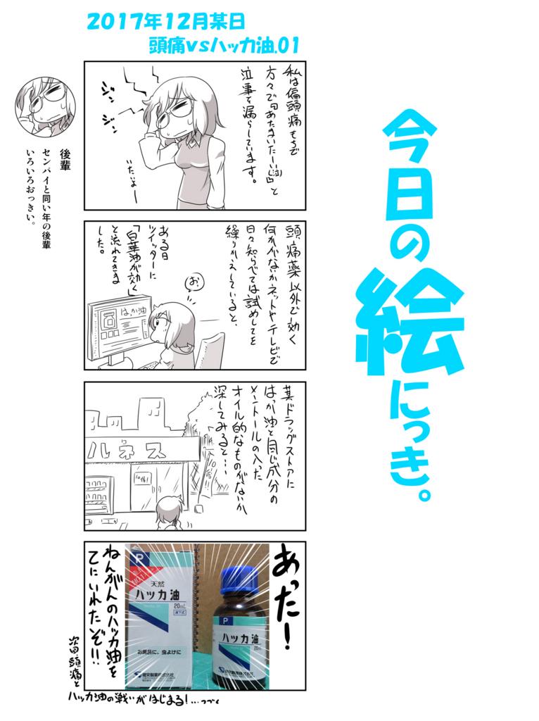 f:id:nanigashi-yakko:20180113112824j:plain