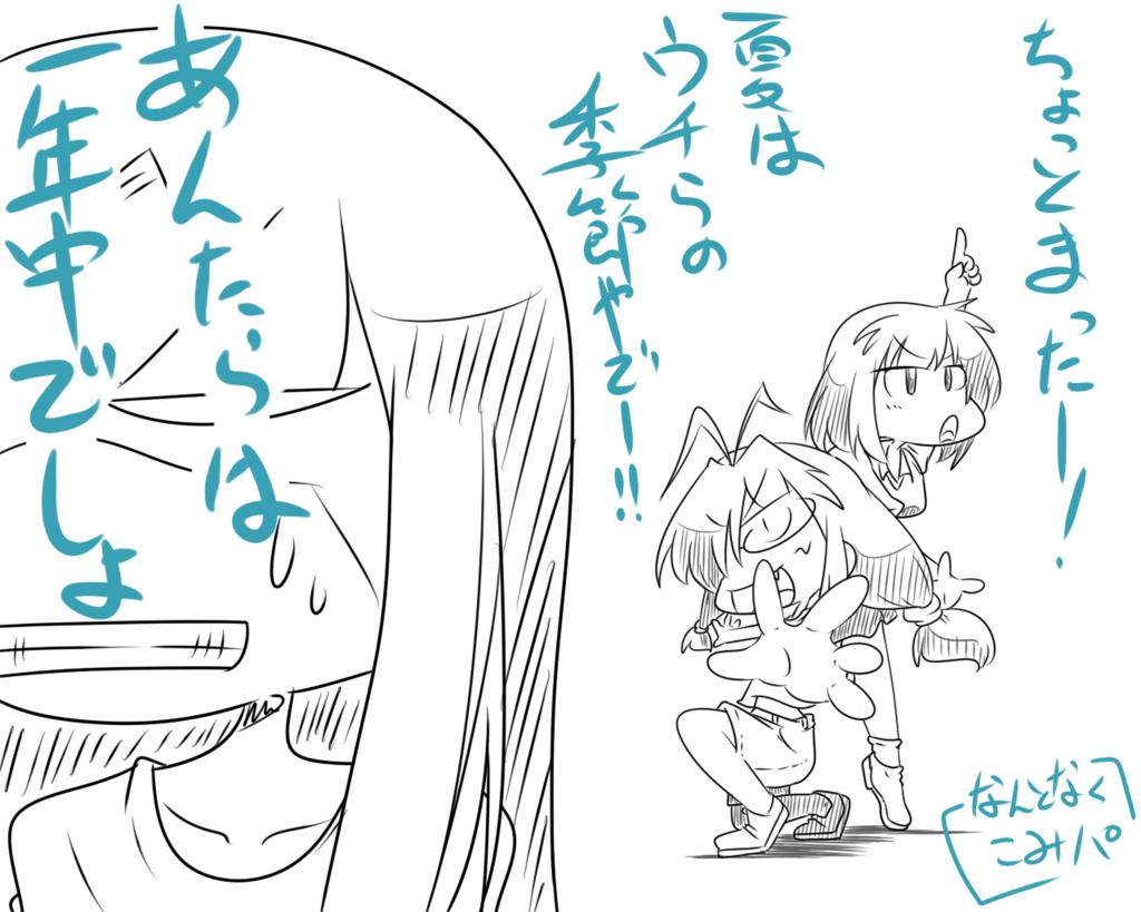 f:id:nanigashi-yakko:20180603232506j:plain