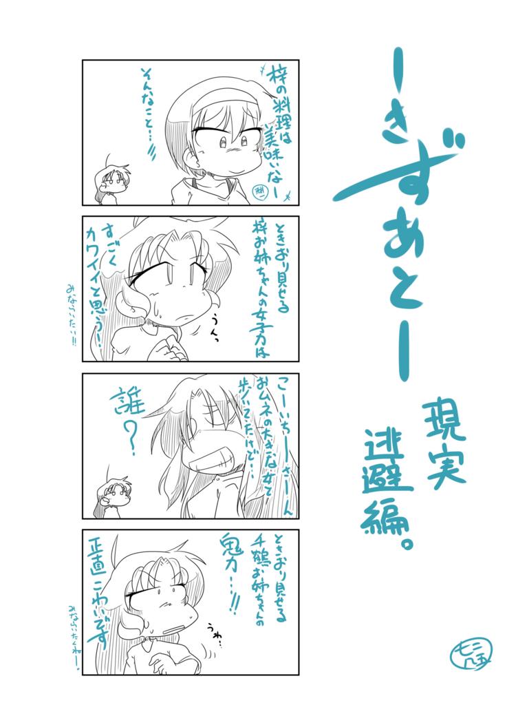 f:id:nanigashi-yakko:20180606231359j:plain