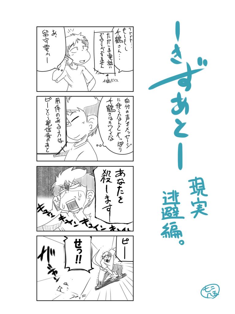 f:id:nanigashi-yakko:20180615221936j:plain