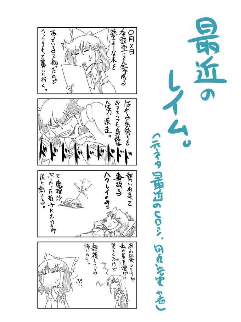 f:id:nanigashi-yakko:20180630225150j:plain