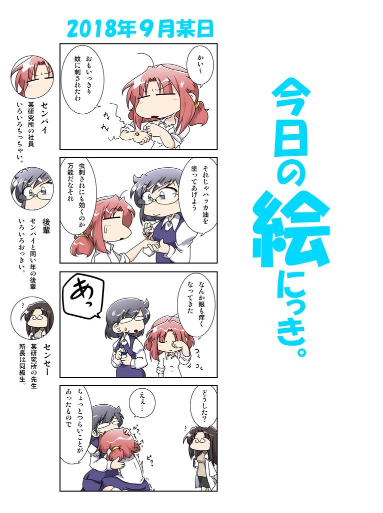 f:id:nanigashi-yakko:20180924224158j:plain