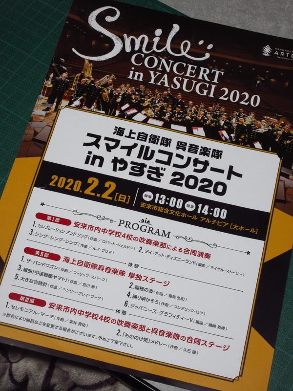 f:id:nanigashi-yakko:20200203210605j:plain