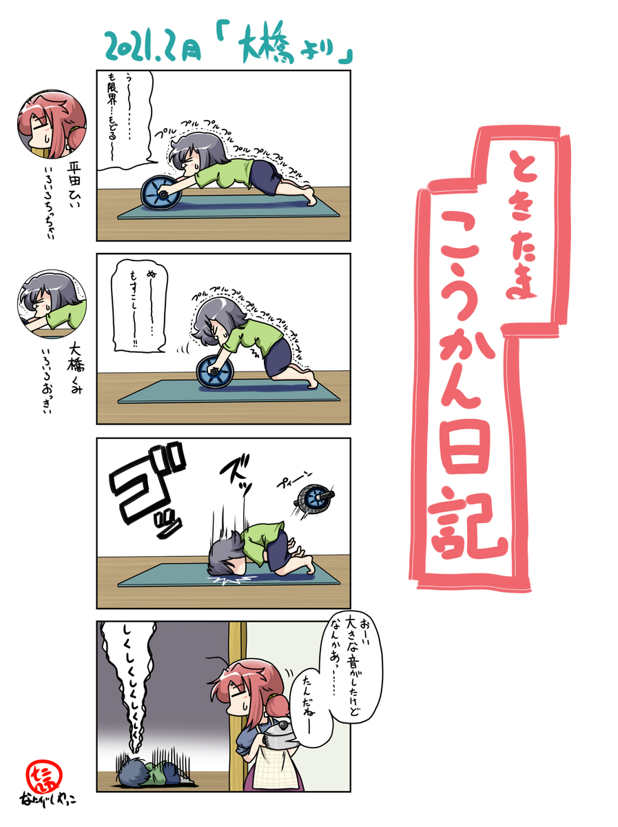 f:id:nanigashi-yakko:20210301214219j:plain