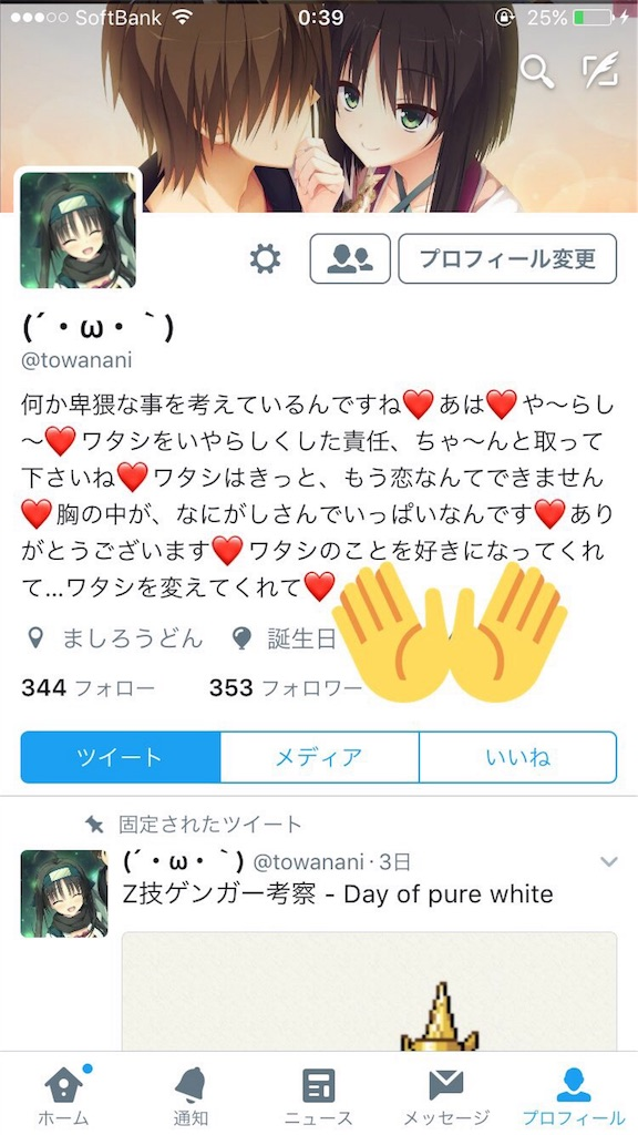f:id:nanigashi37inori:20161231182333j:image
