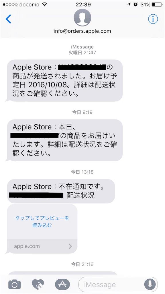 SIMフリーiPhone7のアップルからの発送通知