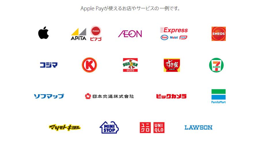 ApplePayサービス一覧
