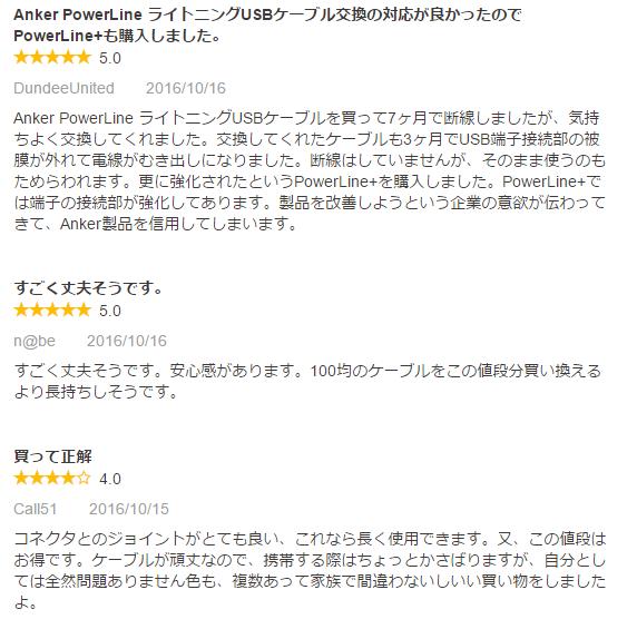 Anker PowerLine+ Lightning レビュー