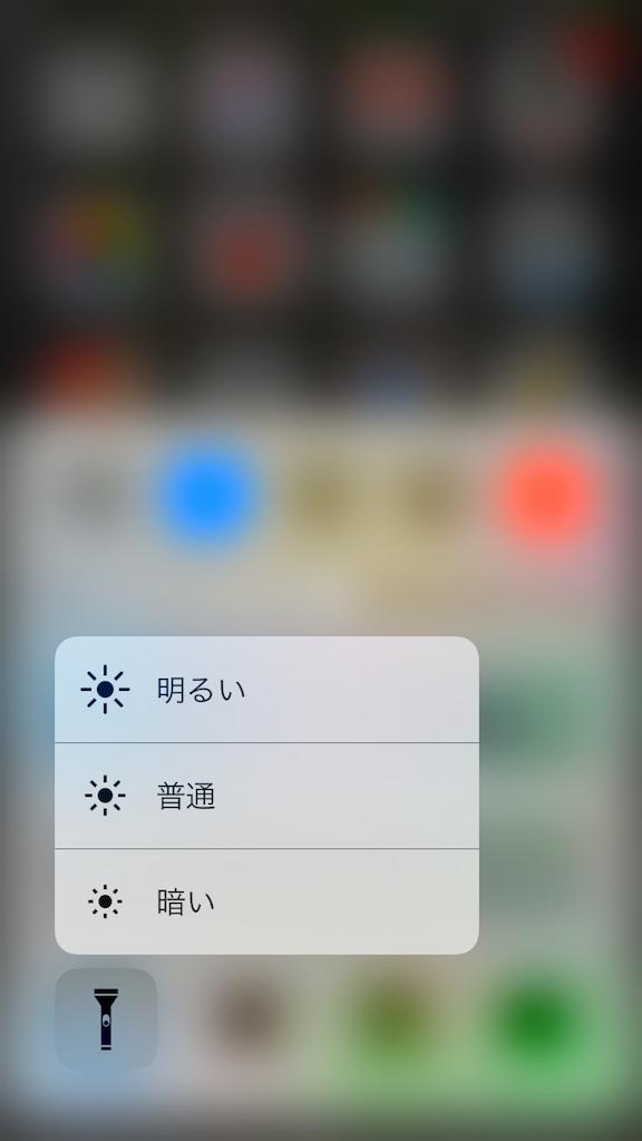 懐中電灯アプリのショートカット
