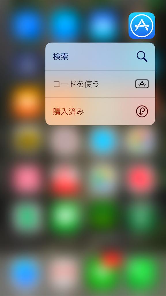 AppStoreのショートカットメニュー