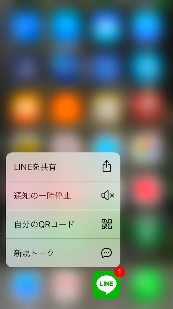 LINEのショートカットメニュー