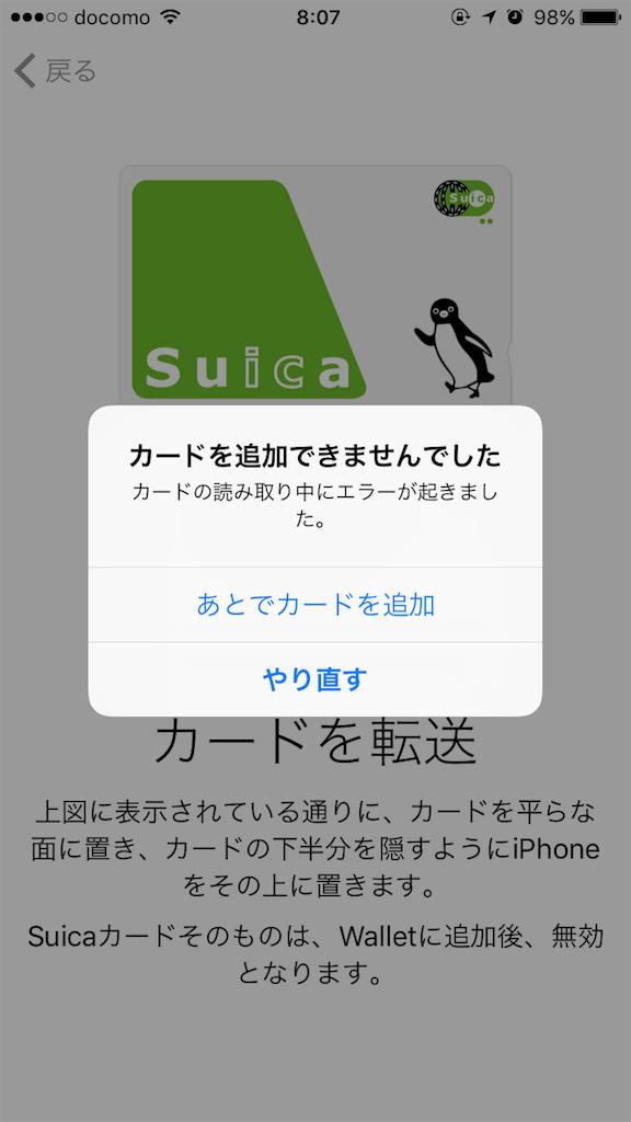 ApplePay Suicaカードの転送エラー