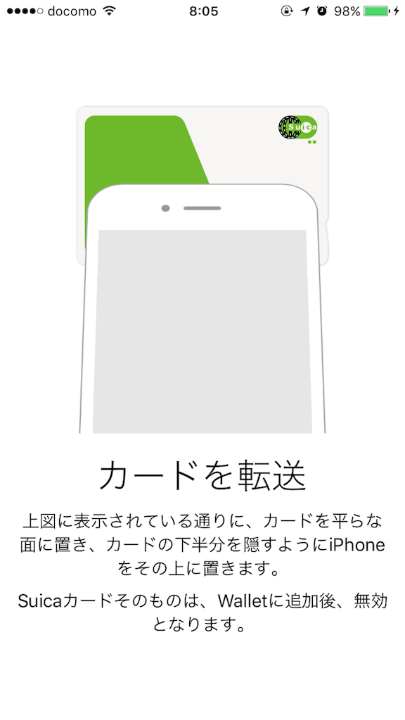 ApplePay Suicaカード転送画面