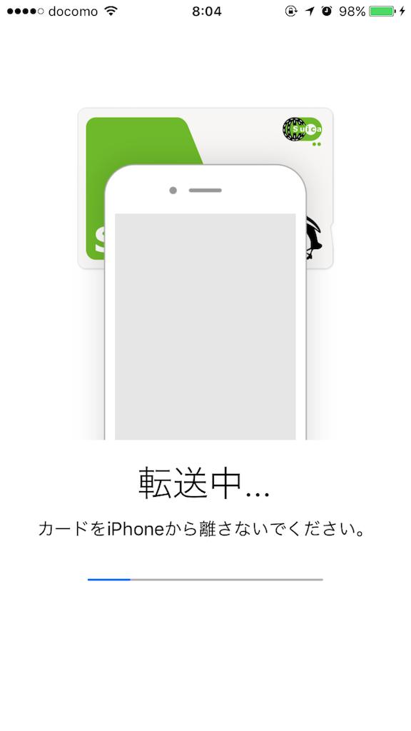 ApplePay Suicaカード転送中