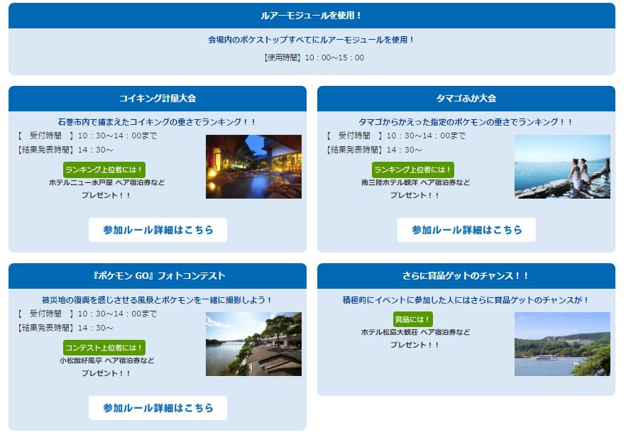 ポケストップ追加企画 Explore Miyagi