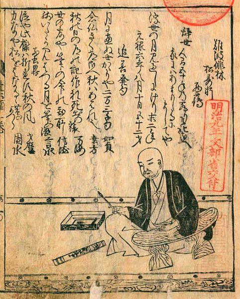 17th Century Chronicle 1681-85年】 - naniujiのブログ