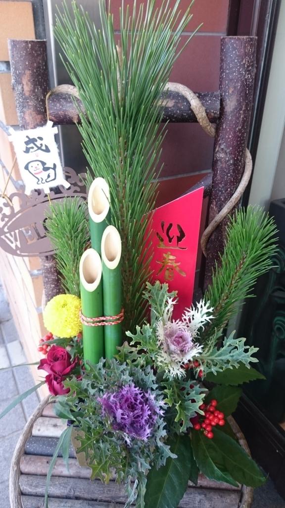 f:id:naniwa-hanamaru-chukichi:20171231183758j:plain