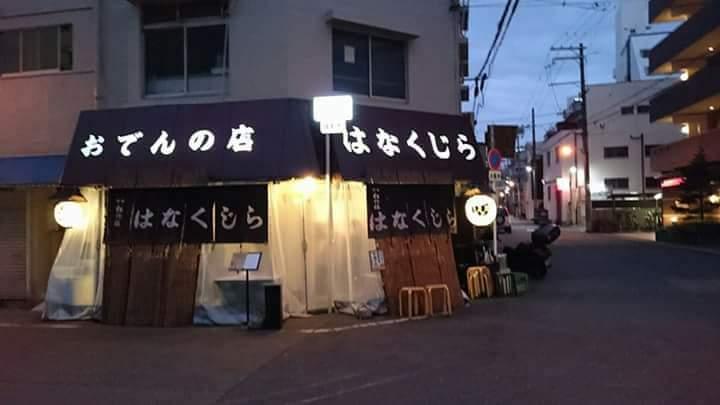 f:id:naniwa_otokojuku:20201110032019j:plain