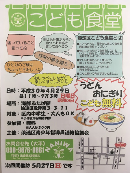 f:id:naniwakumachisen:20180428164745j:plain