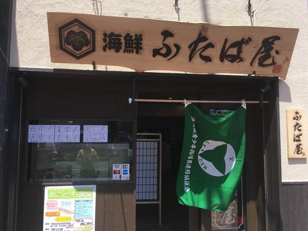 海鮮ふたば屋(大阪市浪速区)