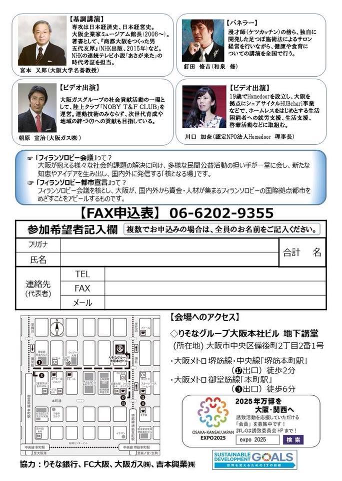 f:id:naniwakumachisen:20180531125005j:plain