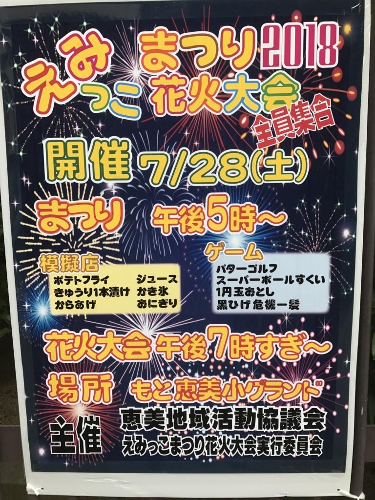 f:id:naniwakumachisen:20180806115607j:plain