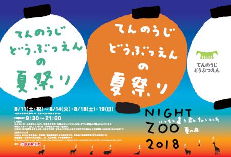 f:id:naniwakumachisen:20180806130852p:plain