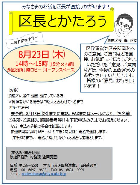 f:id:naniwakumachisen:20180808102333j:plain