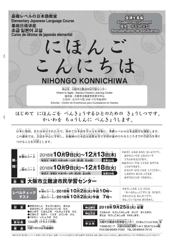 f:id:naniwakumachisen:20180822151150j:plain