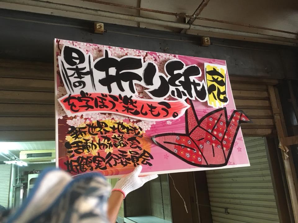 f:id:naniwakumachisen:20180831122202j:plain