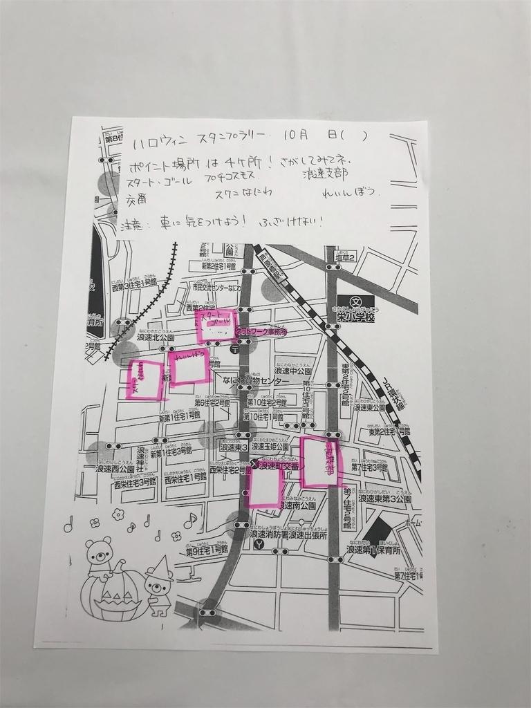 f:id:naniwakumachisen:20181101110424j:plain