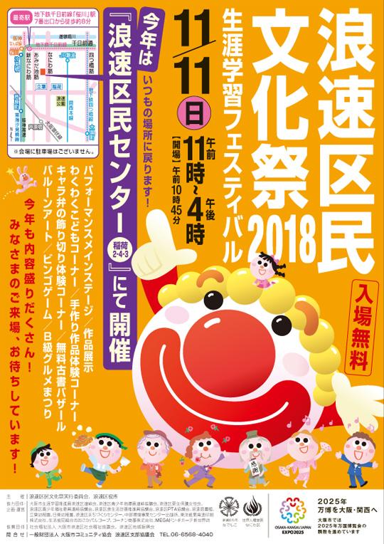 f:id:naniwakumachisen:20181105132206j:plain