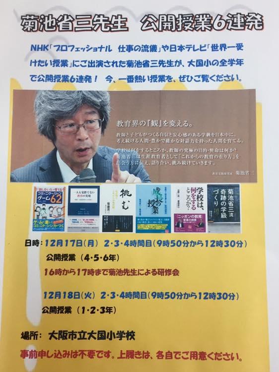 f:id:naniwakumachisen:20181109173108j:plain