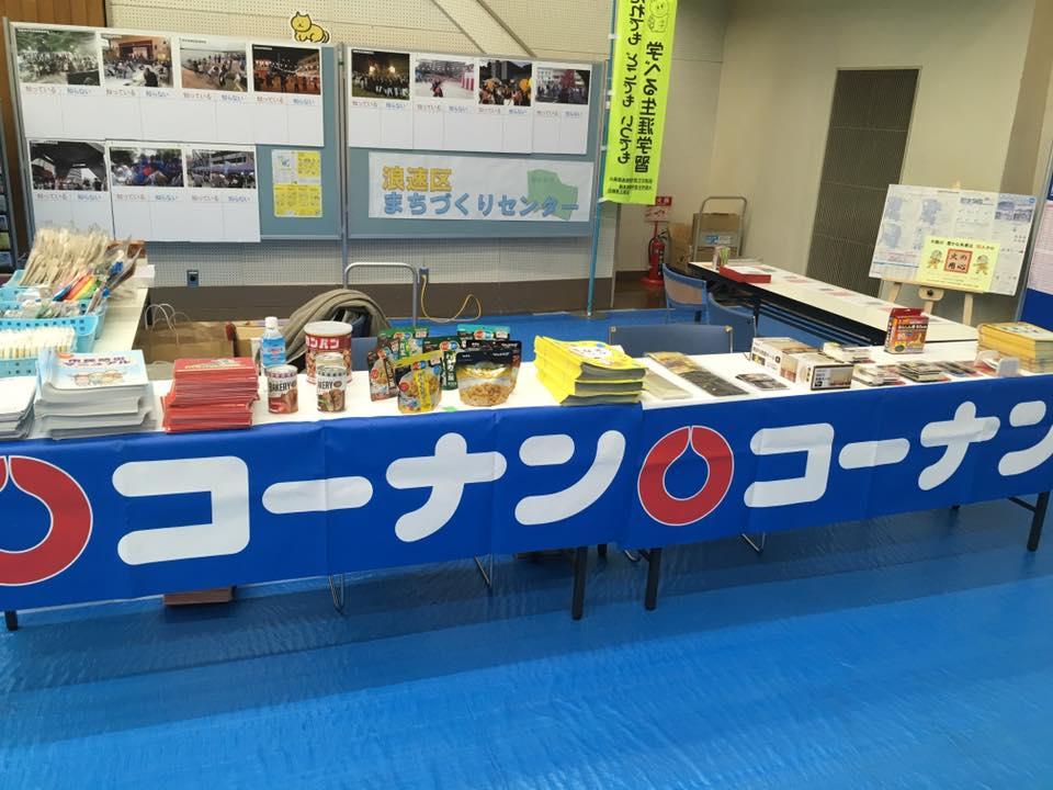 f:id:naniwakumachisen:20181112121912j:plain