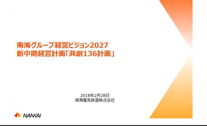 f:id:naniwakumachisen:20190110181559j:plain
