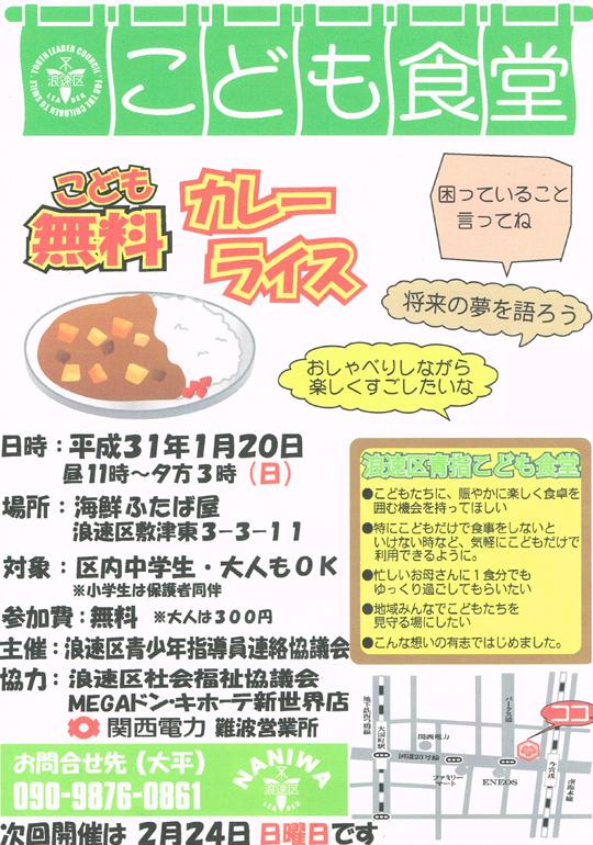f:id:naniwakumachisen:20190117142451j:plain