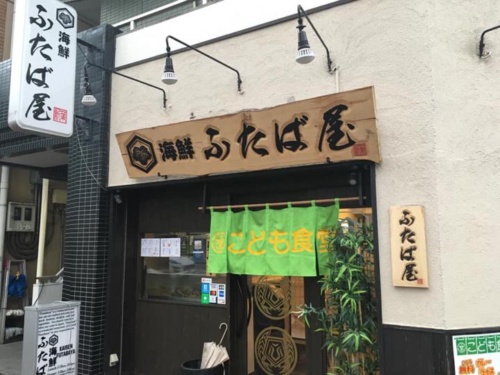f:id:naniwakumachisen:20190121163243j:plain