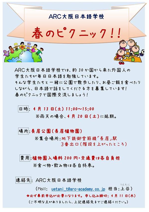 f:id:naniwakumachisen:20190408121809j:plain
