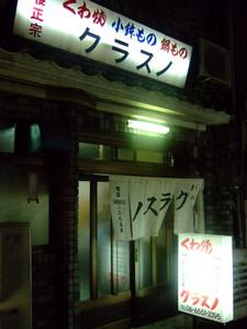 f:id:naniwaotoko:20061127212104j:image