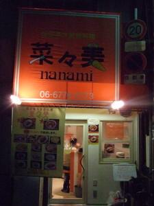 f:id:naniwaotoko:20070107234320j:image