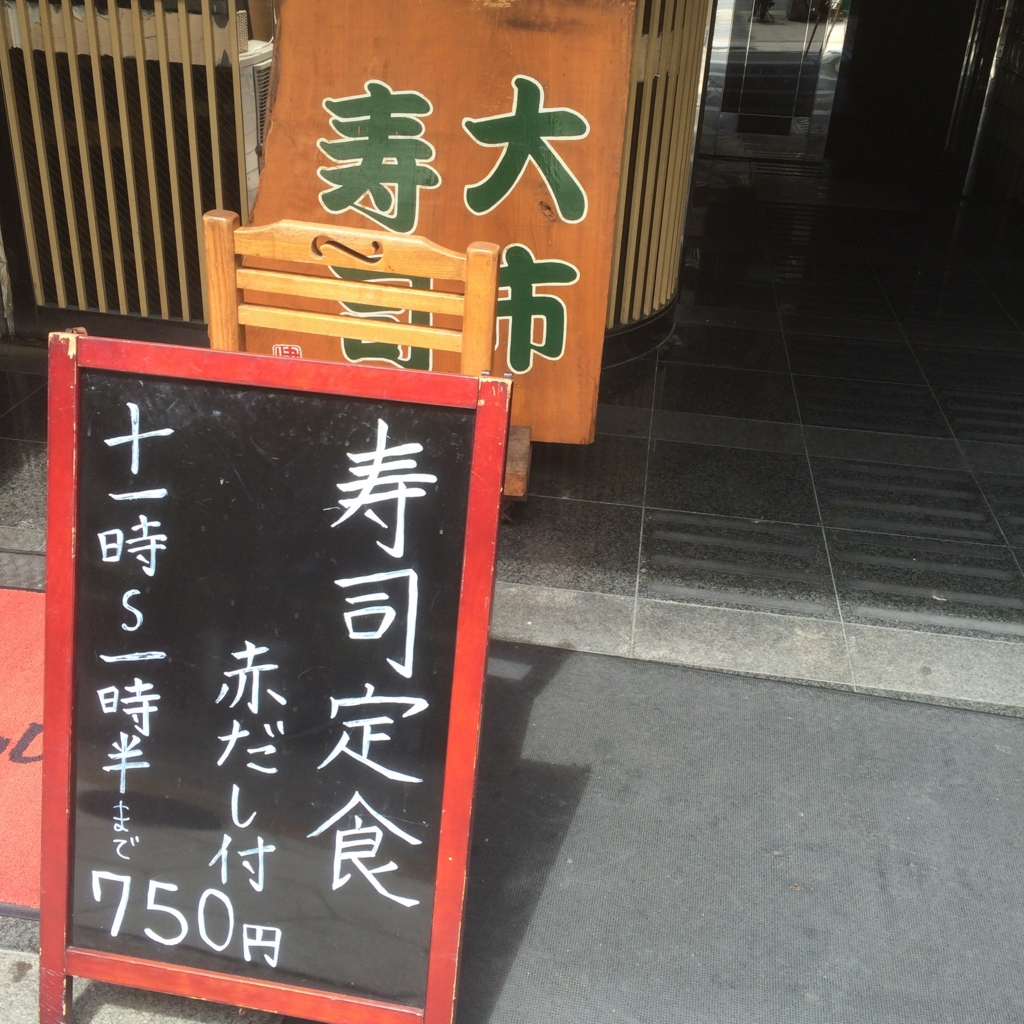 f:id:naniwasetuyakudou:20160905212923j:plain