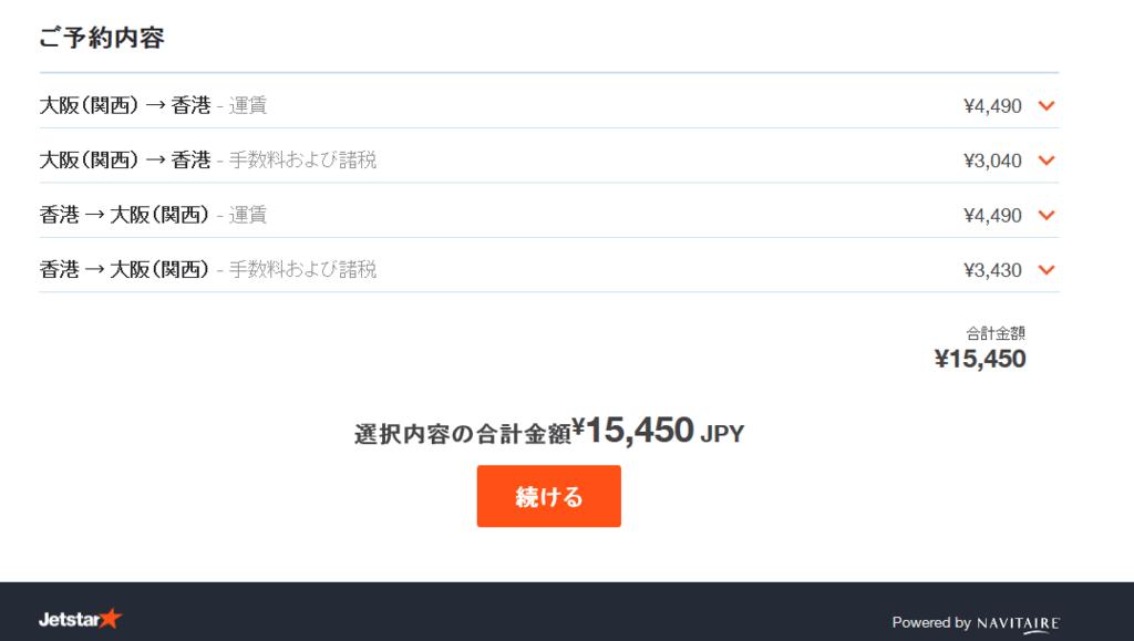 f:id:naniwasetuyakudou:20161118201156p:plain