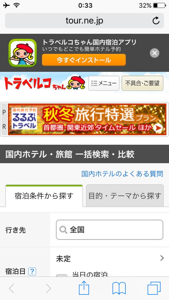 f:id:naniwasetuyakudou:20161120012430p:plain