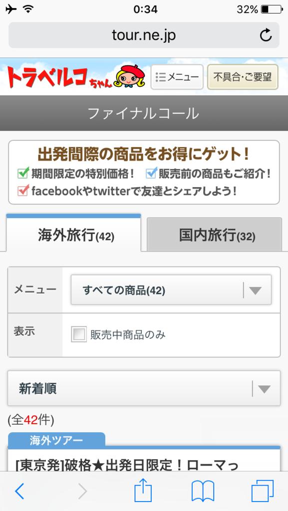 f:id:naniwasetuyakudou:20161120012449p:plain