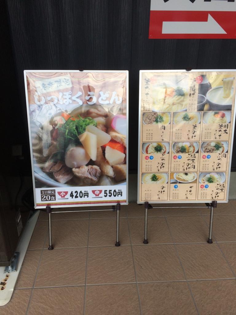 f:id:naniwasetuyakudou:20170130222553j:plain