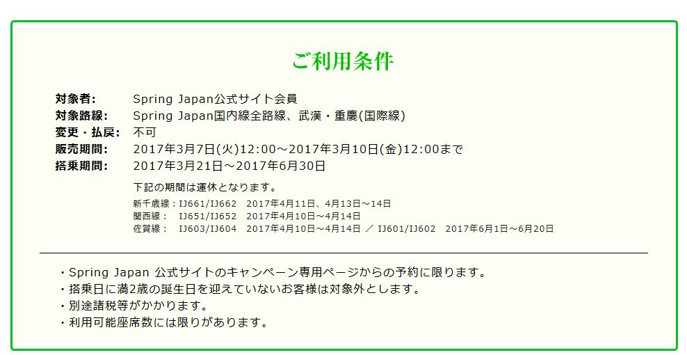 f:id:naniwasetuyakudou:20170306220318p:plain