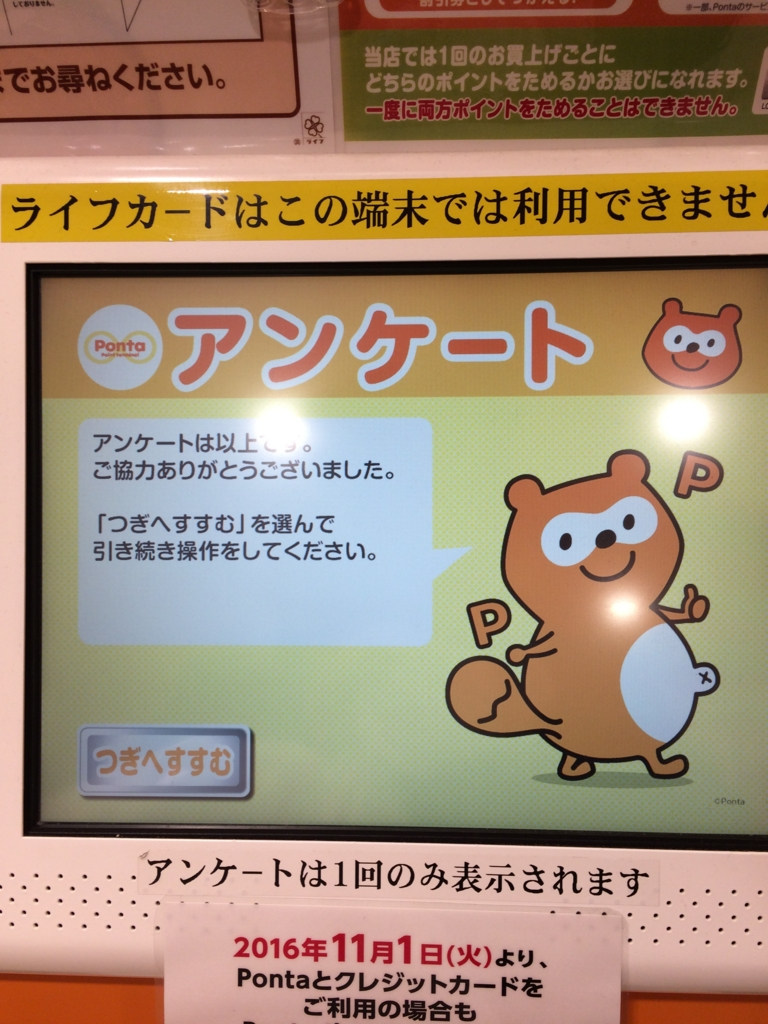 f:id:naniwasetuyakudou:20170328224254j:plain