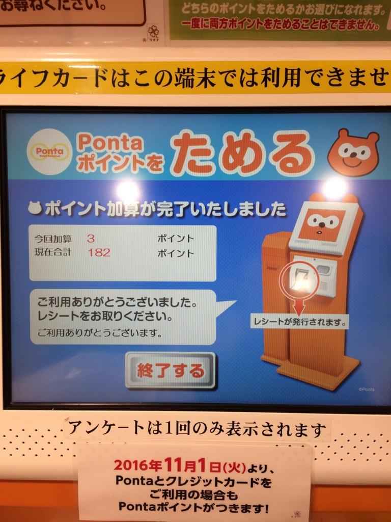 f:id:naniwasetuyakudou:20170328224356j:plain