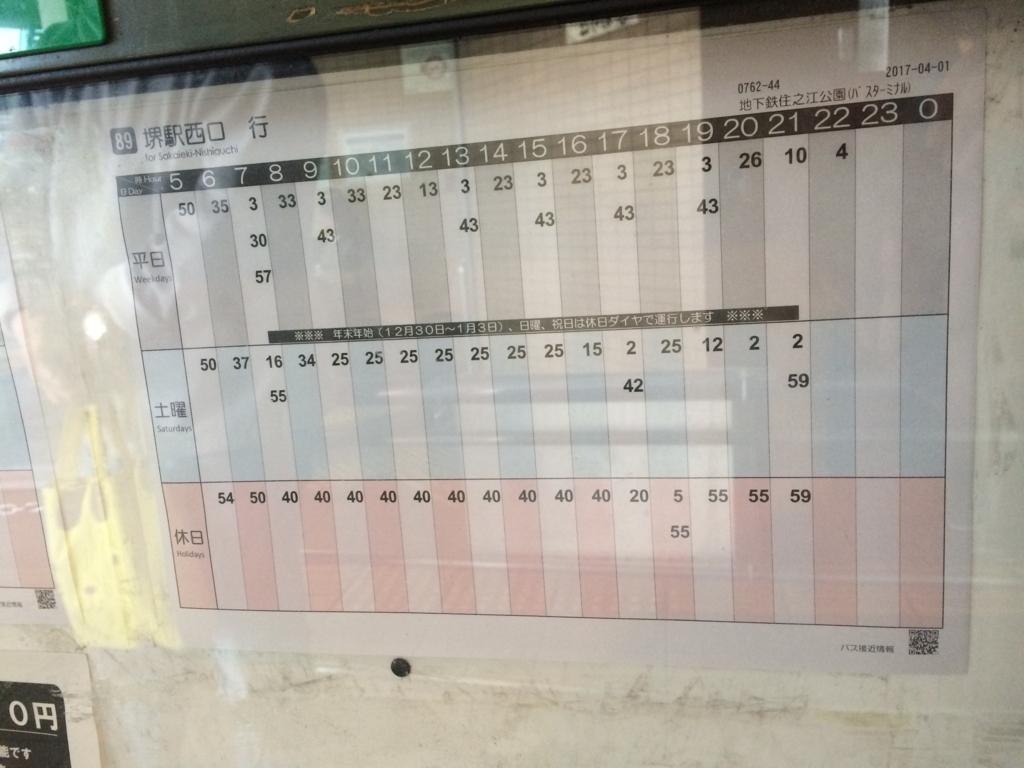 f:id:naniwasetuyakudou:20170425222907j:plain