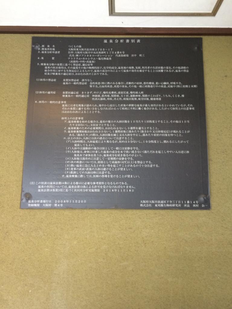 f:id:naniwasetuyakudou:20170507223722j:plain